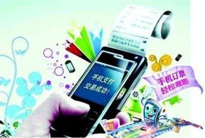 手机支付软件