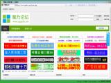 网赚论坛畅游器免费版(VIP账号分享软件) v2.0 绿色版