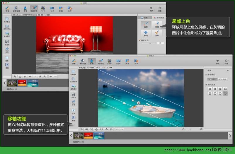 好照片 for Mac v1.4.1 官方版