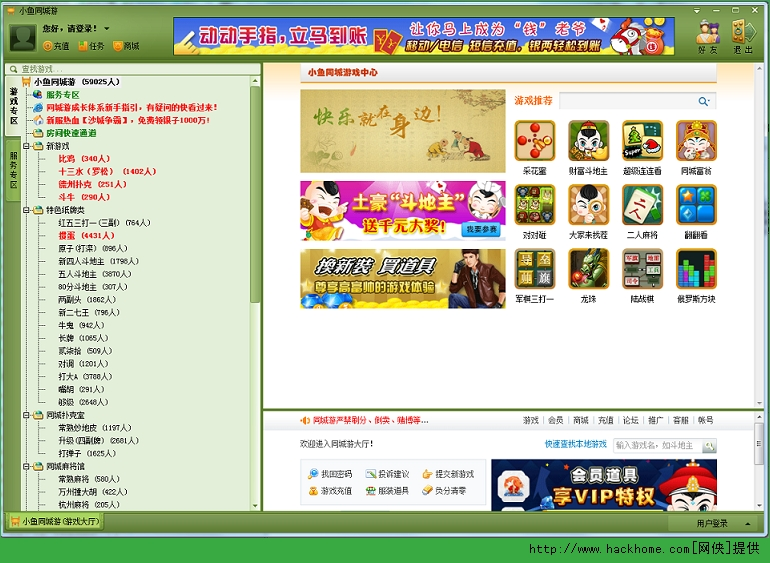 小鱼同城棋牌游戏中心 v23.0 安装版