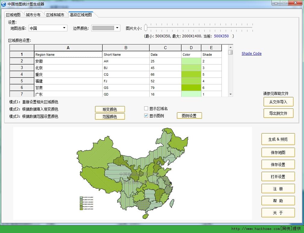 中国地图统计图生成器工具 v2.41
