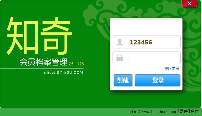 知奇会员客户档案管理软件免费版 v2.13 绿色版