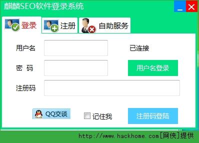 麒麟网易邮件全自动激活工具免费版 v1.3 绿色版