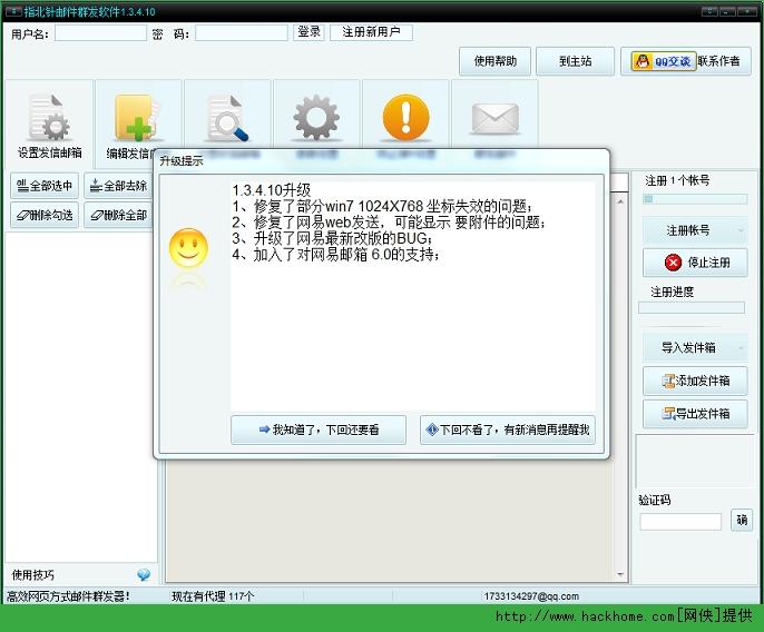 指北针邮件群发软件 v1.3.5.10 绿色版
