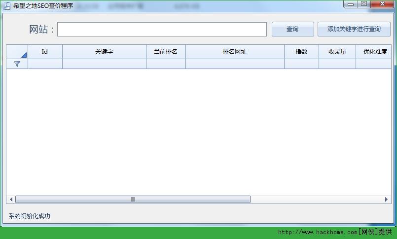 希望之地SEO价格查询软件免费版 v1.0 绿色版