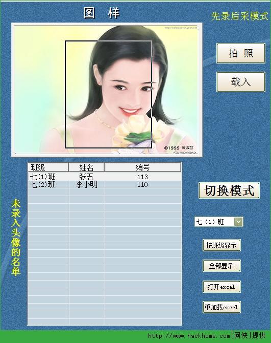 学校证件头像采集制作工具免费共享版 v1.0 绿色版