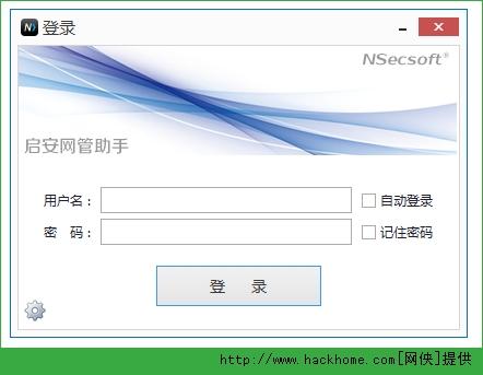 启安网管助手官网免费版 v3.0.0.53 安装版