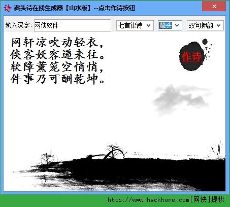 天天藏头诗在线生成软件免费版 v3.5 绿色版