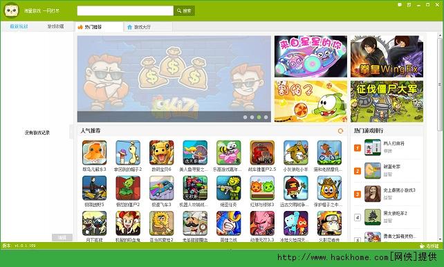 悠趣小游戏官网客户端 v1.0.1.169 安装版