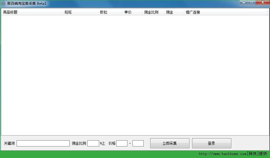 易百编淘宝客自动采集工具免费版 V1.0.912 绿色版