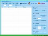 NaxEmail邮箱地址验证辅助工具官方试用版 v3.0.6 绿色版