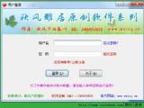 唯品会ID账号批量注册工具官方免费版 v1.0 绿色版