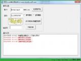 豆豆163网易邮箱自动批量注册工具免费共享版 v1.0 绿色版