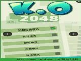 KO2048电脑PC版 v2.1.8