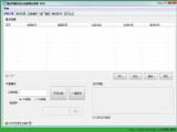 慧达网易163/126邮箱注册机 v1.0 绿色版