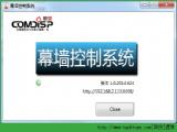 普罗文斯专业WIFI幕墙控制软件共享版 v1.0 绿色版