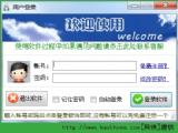 智者QQ空间访客一键采集工具官方免费版 v140919 绿色版