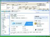 邮箱密码破解软件2014官网试用版 v9.17 绿色版