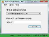 啄木鸟网站死链检测工具官网免费版 v1.0 绿色版