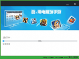 猩猩助手官网PC版 v1.1.0 安装版