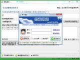 智力百度网盘批量转存助手官网免费版 v1.0 绿色版