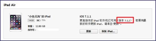 iPad Air如何更新ios8正式版? iPad更新iOS8.0详细图文教程[多图]图片1