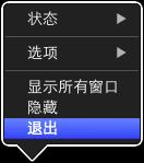 Mac电脑os x怎么强制退出应用程序[多图]图片3_嗨客手机站