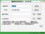 硬盘物理序列号修改专家 v1.9 安装版