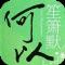 何以笙箫默手机游戏iPhone版 v1.0
