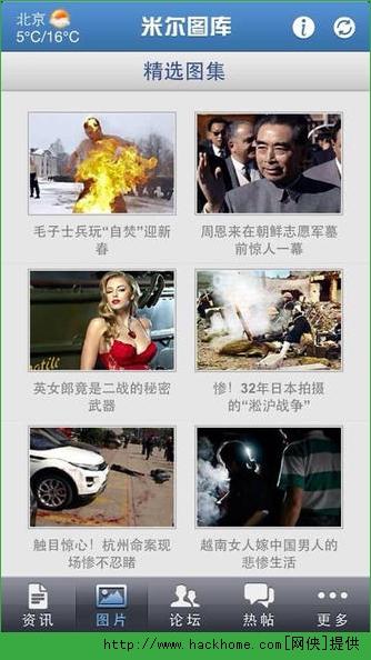 米尔军事网ios手机版app图4: