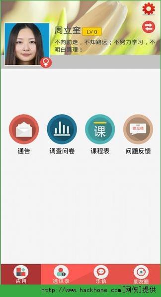 乐教乐学ios手机版app图2:
