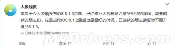 iOS8.1.3能不能越狱? 升级iOS8.1.3越狱说明[图]