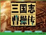 三国志曹操传无限金钱破解安卓版 v2.7
