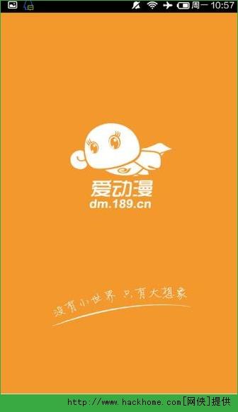 爱动漫官网PC电脑版图3: