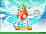 保卫萝卜3游乐场游戏腾讯官方下载 v1.8.0