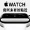 apple watch插件
