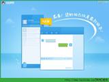 腾讯QQ7.0官方最新去广告版 绿色版