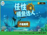 任性捕鱼达人安卓高清版 v1.0.0.4