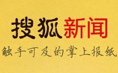 搜狐新闻2015