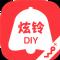 沃音乐炫铃DIY手机IOS版app v2.1.28.20