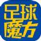 足球魔方iOS手机版app v2.21