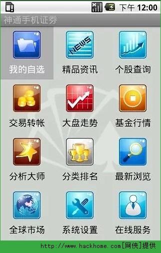 申银万国官网经典版手机版app图4: