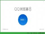 QQ浏览器2015官方最新体验版(适配win10系统) v8.1 安装版