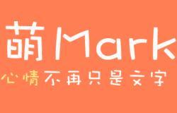 萌mark