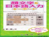 Simeji百度日语输入法iOS手机版app v2.2