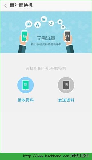腾讯应用宝苹果IOS版图2: