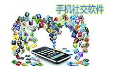 手机社交软件