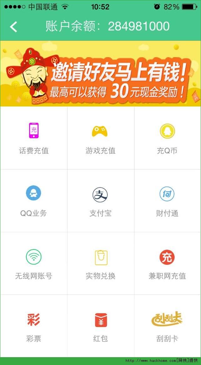 快赚安卓手机版app图4: