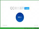QQ浏览器9.0官方体验版 v9.0安装版