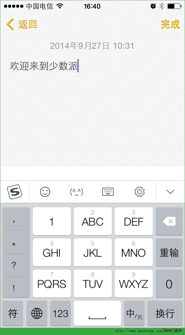 苹果手机中文输入哪家强?iOS8中文输入法iPhone版全方位对比评测![多图]图片2